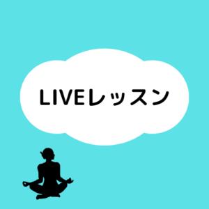 Liveレッスン