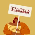 クラブピラティス 恵比寿店