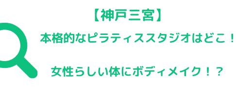 神戸三宮ピラティス