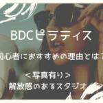 BDCピラティス