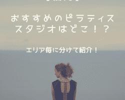 福岡 マシンピラティス