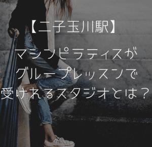 二子玉川ピラティススタジオ5選