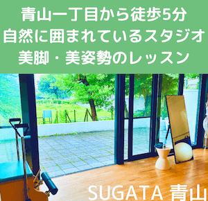 SUGATA 青山 サムネ