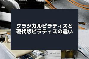 Pilates Aoyama